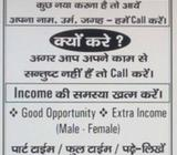 Work from home ask me how puri training di jaiye