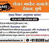 EMS stock market institute